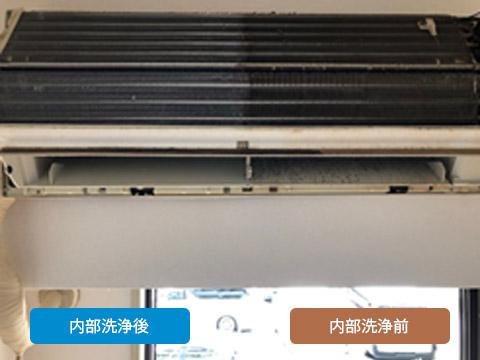 エアコン内部洗浄比較写真